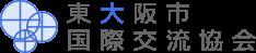 東大阪市国際交流協会